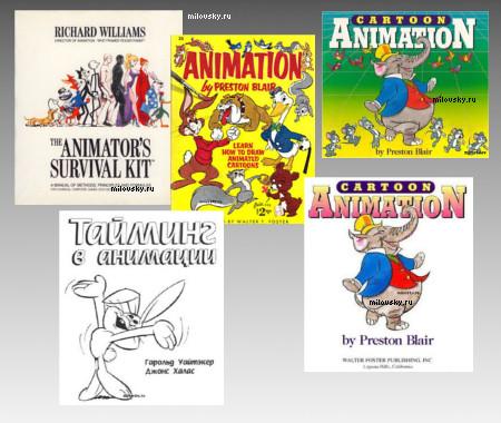 Книги по анимации - классика